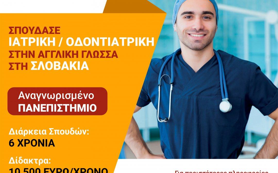Study Medicine/Dentistry in Slovakia (in English)