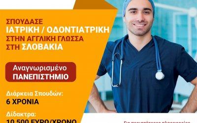 Σπούδασε ΙΑΤΡΙΚΗ/Οδοντιατρική στην Αγγλική γλώσσα στη Σλοβακία